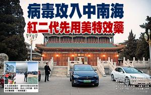 病毒攻入北京大院 紅二代先用美特效藥
