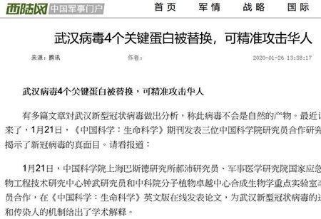 西陸網的文章指稱新型冠狀病毒(中共病毒)是人工合成的。(網頁擷圖)