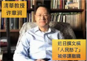 中國在全世界的處境 恰如湖北在中國的處境 —— 許章潤:憤怒的人民已不再恐懼 中共敗象已現 倒計時開始