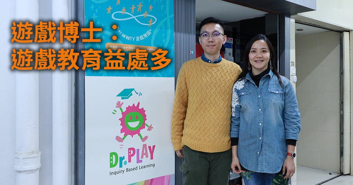 「遊戲博士」王詠詩(右)和拍檔卓少強(左)。(陳仲明/大紀元)