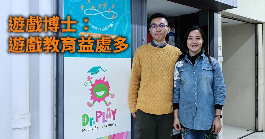 【教育專題】遊戲博士:遊戲教育益處多