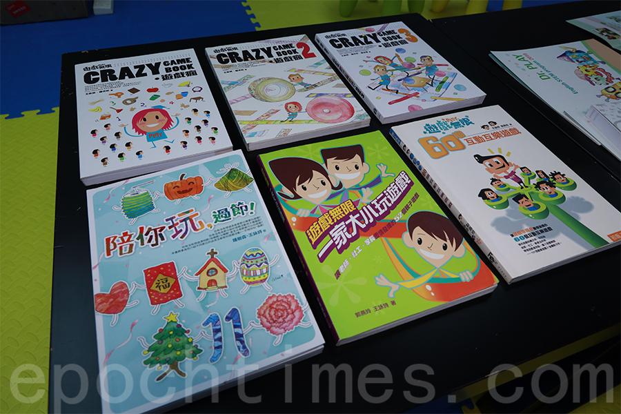 「遊戲博士」王詠詩出版一系列著作,介紹不同場合遊戲的特色。(陳仲明/大紀元)