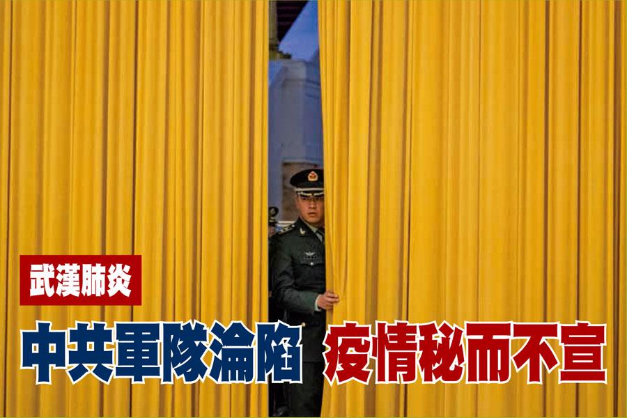 近日傳出中共武警和空軍已有人感染武漢肺炎。圖為一名軍人在中國北京人民大會堂裡。(Getty Images)