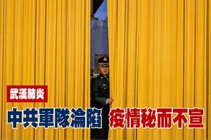 中共軍隊淪陷 武漢肺炎疫情秘而不宣