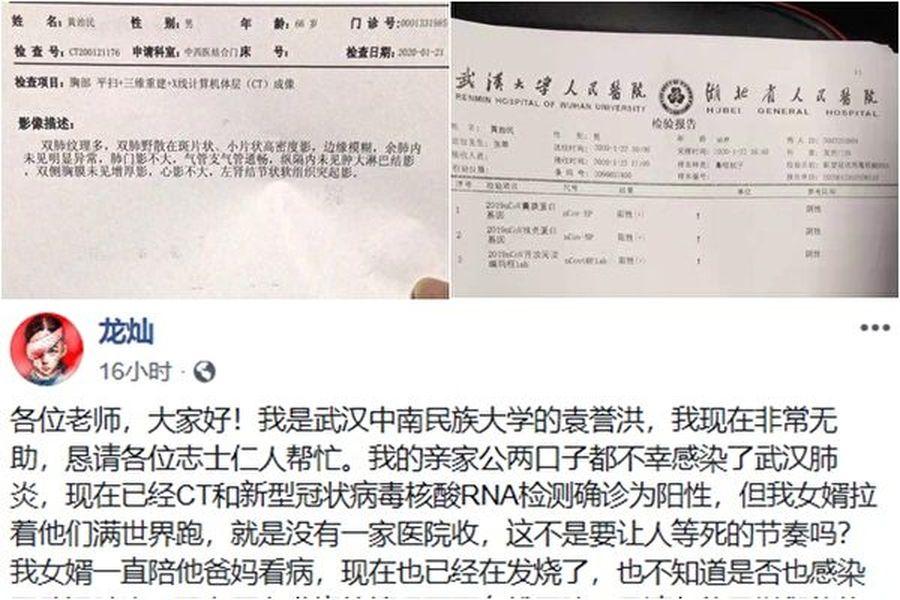 1月24日,臉書帳號「龍燦」發佈文字,稱自己是武漢中南民族大學的袁譽洪,向外界緊急呼籲救救他的親家公。(臉書圖片)