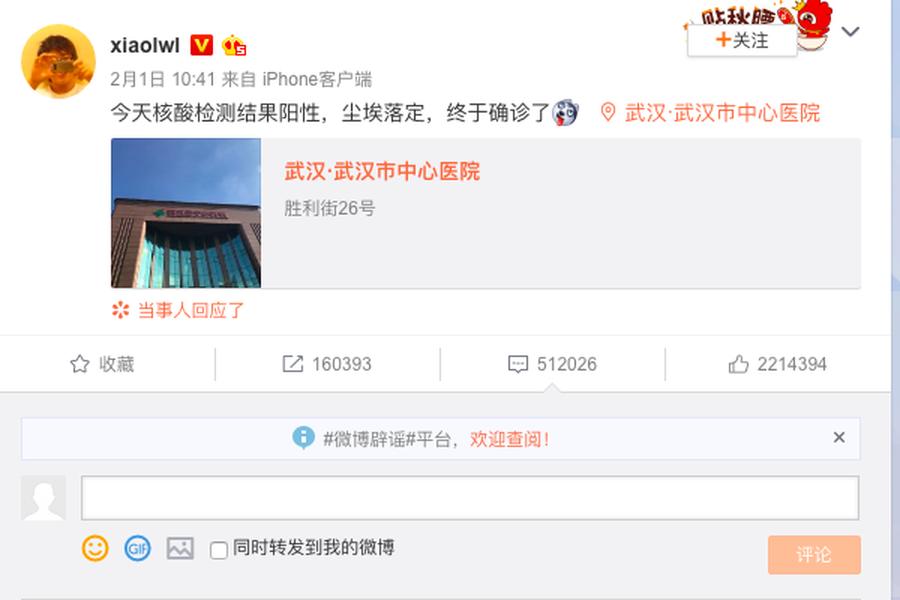 李文亮微博,超過50萬人留言。(網絡截圖)