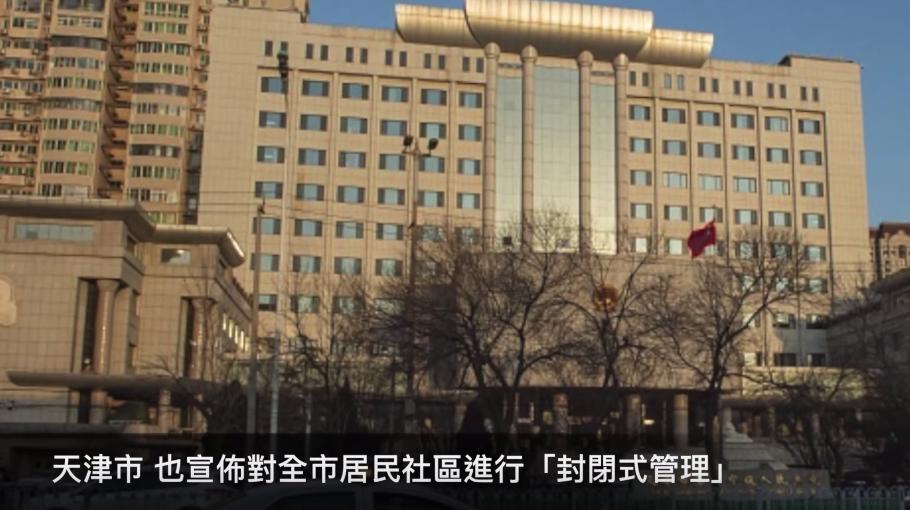 天津居民區「封閉式管理」。(新唐人電視台/影片截圖)