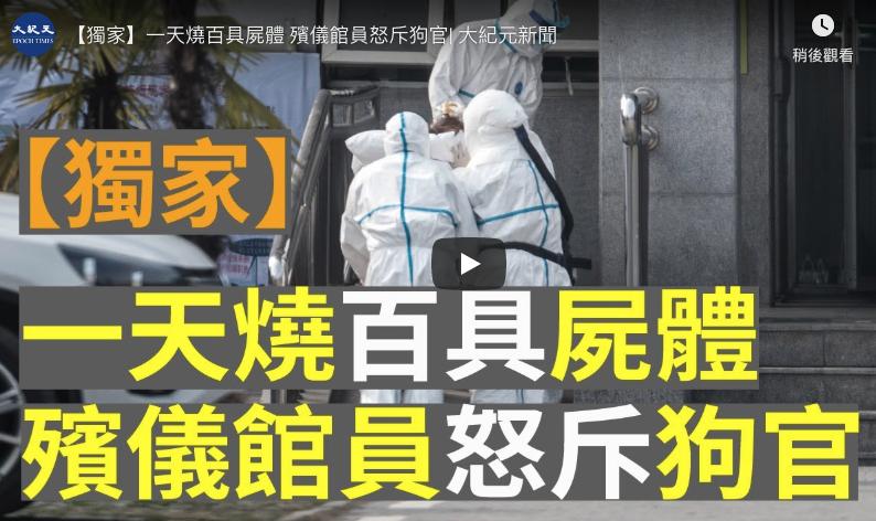 中國大陸爆發的武漢肺炎到底死了多少人?湖北某殯儀館人員在憤怒中說出了殯儀館接運和火化遺體的真相。(影片截圖)