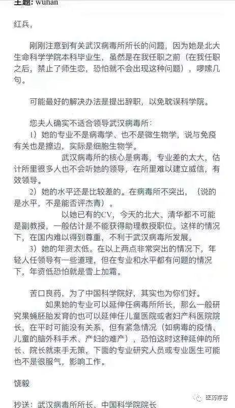 網傳北大生命科學前院長饒毅致信王延軼的丈夫舒紅兵,建議他的夫人王延軼辭職,以免耽誤中國科學院。(網絡截圖)
