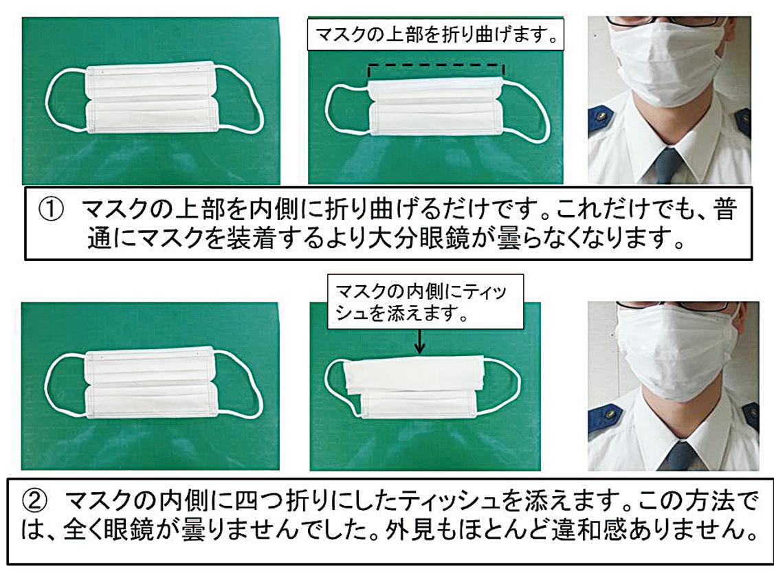 (上三圖)把口罩上方(有鐵線的一端),成條狀向內摺一部份,這樣戴上口罩後,就可以阻止呼出來的熱氣往上衝,而減少起霧的狀況。(下三圖)把一張紙巾對摺兩次,把它放到口罩內側,也可以達到防止起霧的效果。(日本警視廳Twitter)
