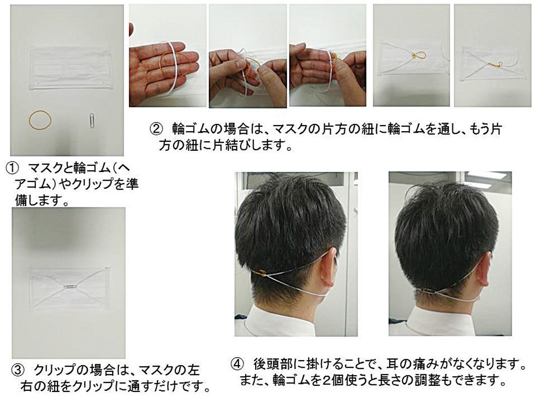 把用橡筋把口罩兩邊的橡筋連在一起,把它們綁在頭的後部。這樣可以避免長時間佩戴而造成耳朵痛的問題。(日本警視廳Twitter)