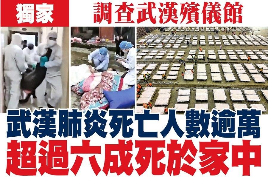 武漢肺炎死亡人數逾萬 超過六成死於家中