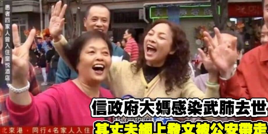 身穿粉紅色圓領衫的廣州大媽和同伴2020年1月下旬接受港媒採訪時說相信政府,不需怕武漢肺炎,引發網民熱議。(網頁截圖)