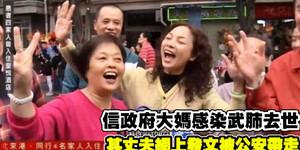 高呼「相信政府」走紅 傳廣州大媽染疫去世丈夫被抓