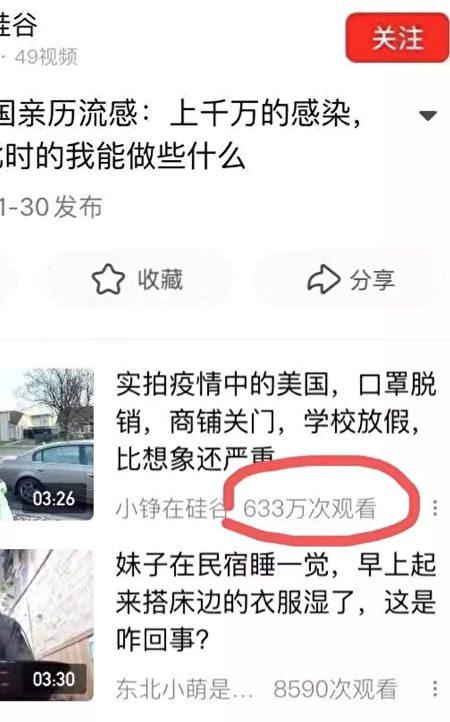 「小錚在矽谷」的影片單只在單個平台瀏覽量達633萬次。(網絡圖片)