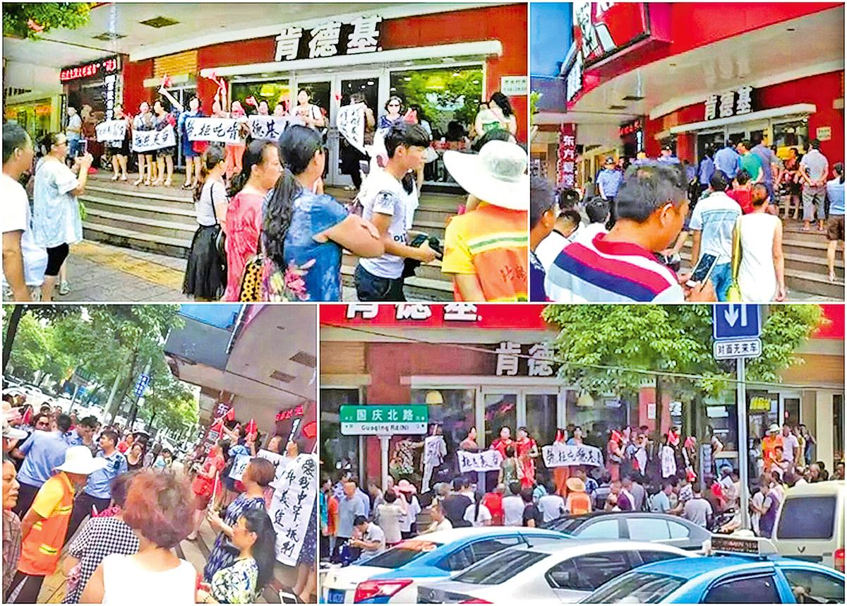 7月18日早上,湖南郴州有一批大媽到肯德基國慶路分店前示威。(網絡圖片)