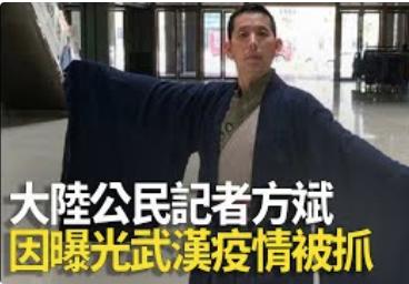 網友發起「2.14武漢人自救行動」要求釋放陳實秋和方斌
