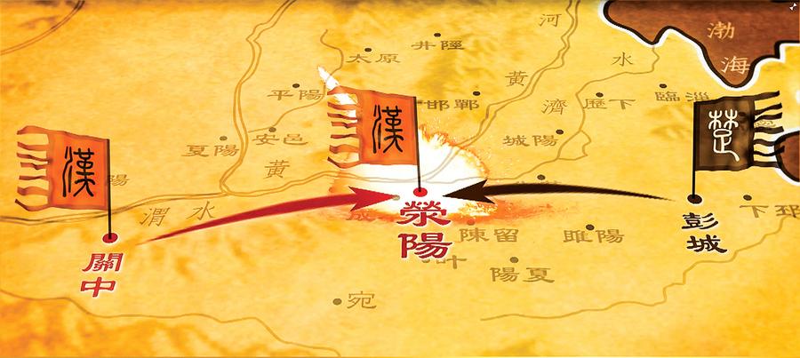 【笑談風雲】秦皇漢武 第十五章 滎陽大戰(1)