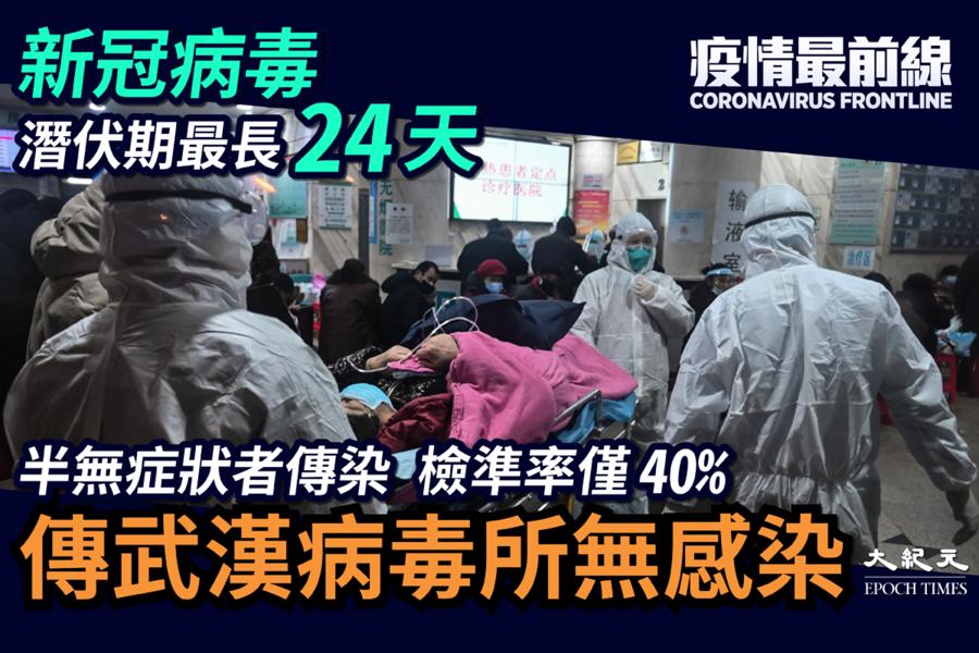 中共病毒潛伏期最長24 天!一半患者無症狀者傳染 檢測准確率40%