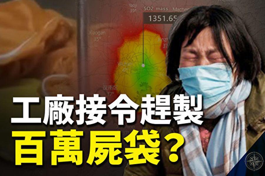 根據本頻道得到消息指出,中國已有多家工廠收到政府指令,正在趕工製造運屍袋,數量驚人。(大紀元合成)