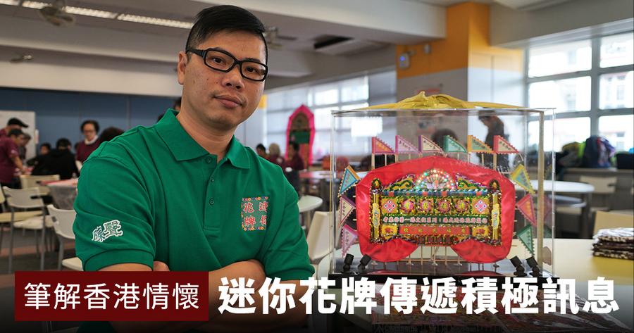 筆解香港情懷 迷你花牌傳遞積極訊息