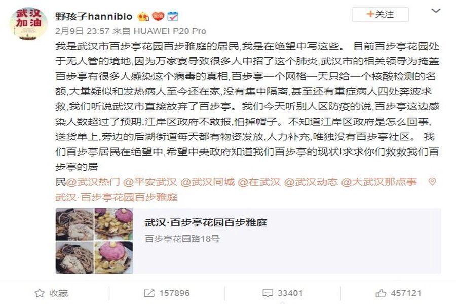 袁斌:武漢百步亭社區居民為何絕望求救?