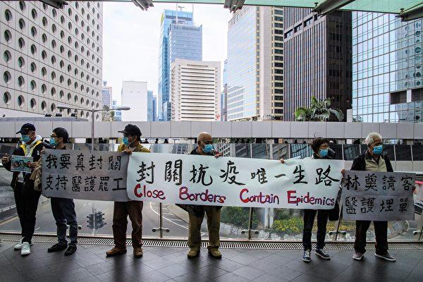 香港醫護界對特首林鄭月娥死撐不全面封關極度不滿,2月3日發起一連五天的罷工活動,超過2,500名醫護人員要求「全面封關、堵截源頭」。(Anthony WALLACE/AFP)