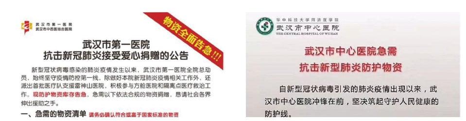 武漢各大醫院再向社會求助
