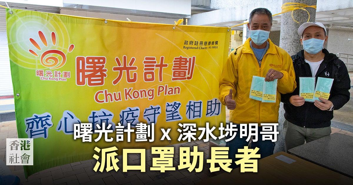 「曙光計劃」聯同深水埗明哥(左),2月11日下午到深水埗麗安邨向區內長者派發420份口罩。(陳仲明/大紀元)