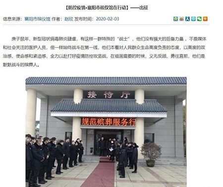 2月3日,襄陽殯儀館聲援武漢。(截圖)