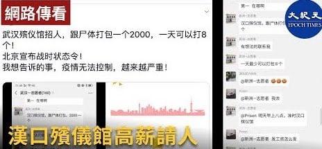 傳武漢漢口殯儀館請人  包裹一個屍體人民幣2000