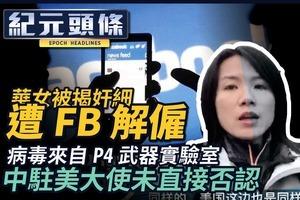 華女被揭奸細 遭FB解僱