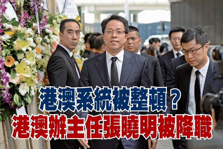 2月13日,中共港澳辦主任張曉明(中)被免職。資料圖。(宋祥龍/大紀元)