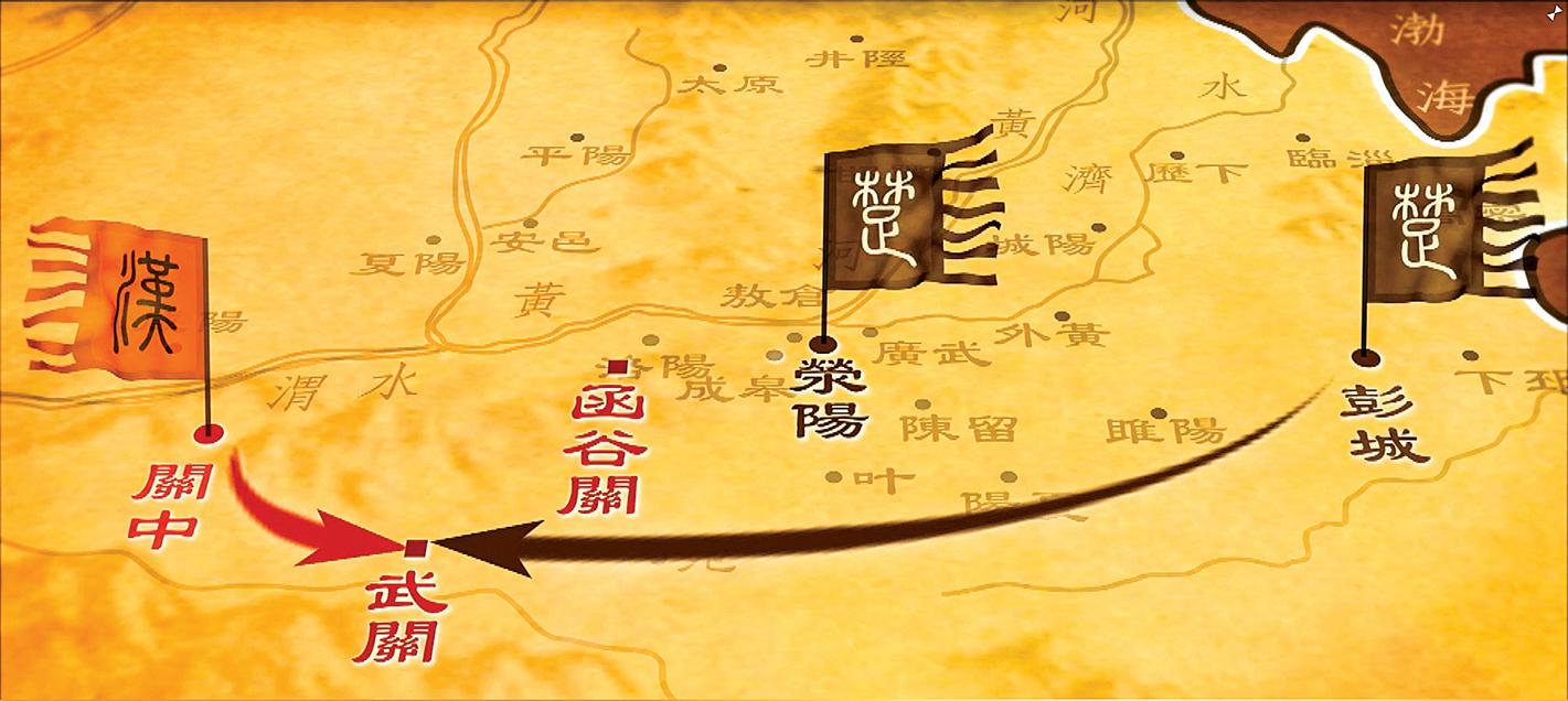 劉邦聽從轅生之策,不再從函谷關出兵,而改從南面出武關,從而拉長項羽的戰線,消耗其糧草。