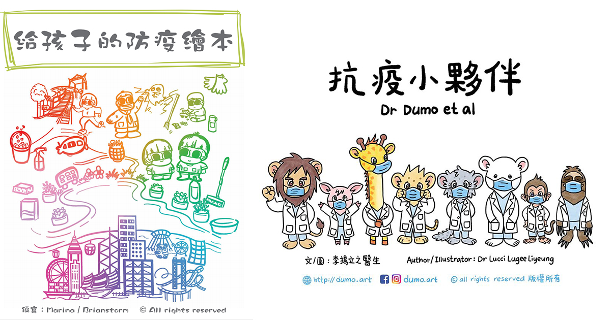 抗疫繪本新書(Dumo Facebook/Karen Aruba Art Facebook)