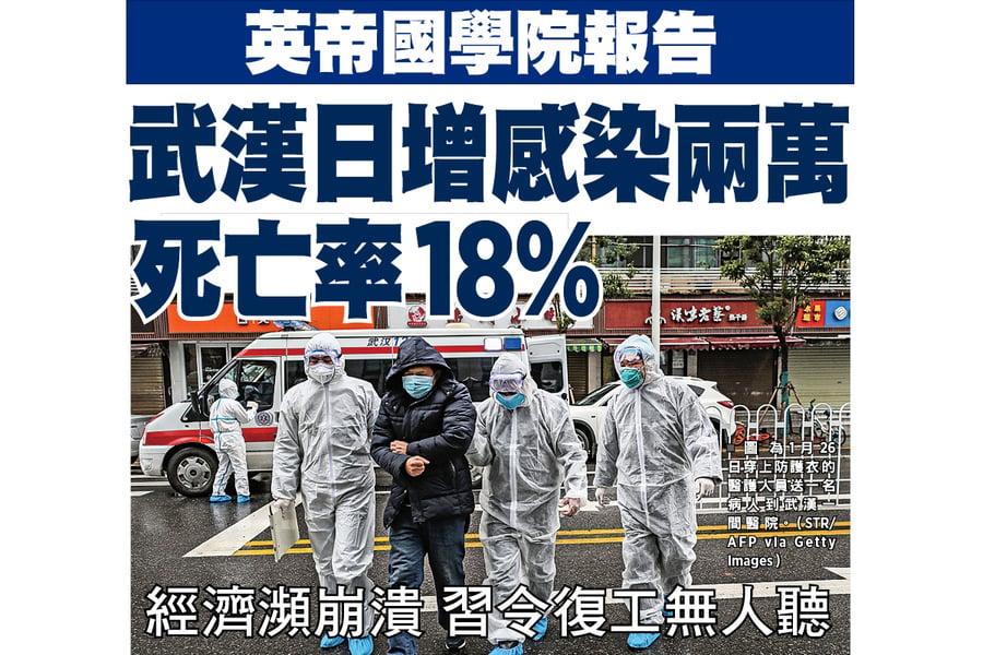 英帝國學院報告 武漢日增感染兩萬 死亡率18%