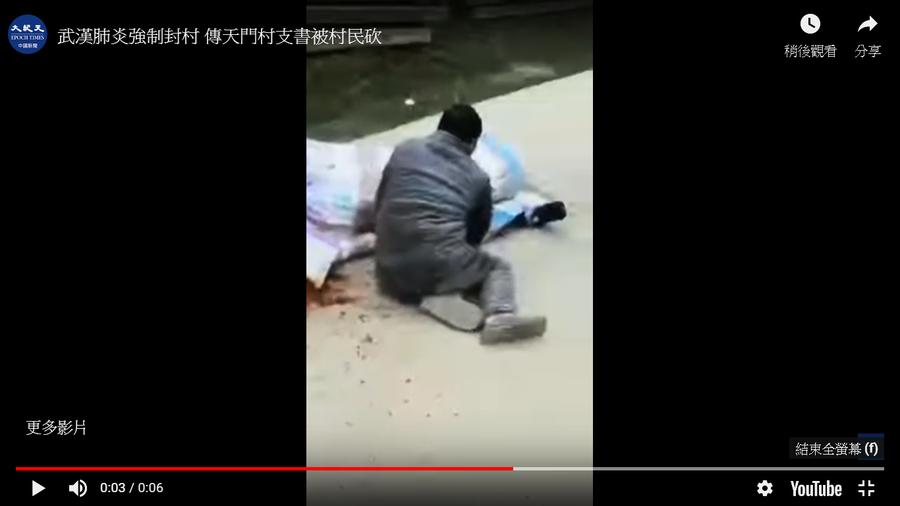 影片:湖北天門封村引血案 傳村主任被斬首