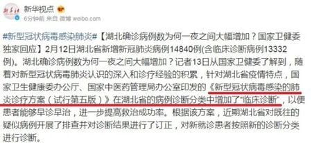 新華社報道截圖。