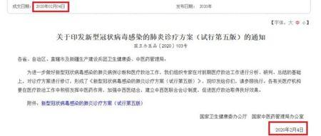 中共國務院官網截圖。