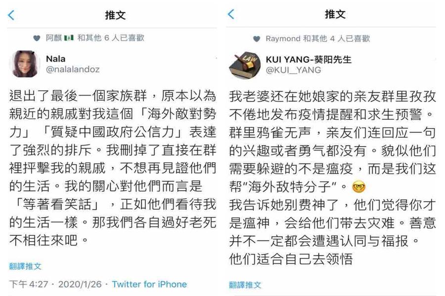 海外華人的推文。(推特截圖)