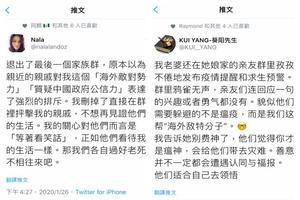 海外華人談中共肺炎 大陸親人為何反目?