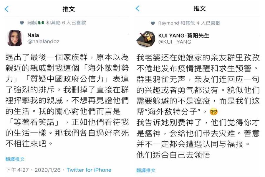 海外華人談武漢肺炎 大陸親人為何反目?