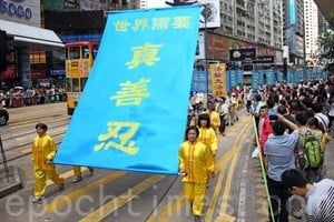 各界讚賞法輪功真善忍精神 「迫害元兇最終會得到報應」 香港7.20法輪功反迫害場面壯觀 議員民眾齊聲援