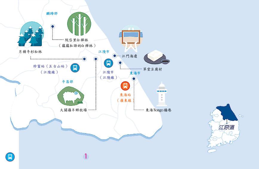 冬季旅遊首選‧暢遊江原道各大景點