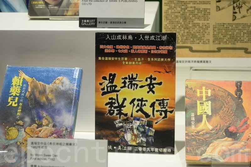 「筆生武藝──香港的武俠文學」展覽中,新武俠四大宗師之一溫瑞安的展品。( 宋祥龍/大紀元)