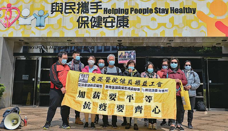 工會爭取足夠防疫裝備及加薪