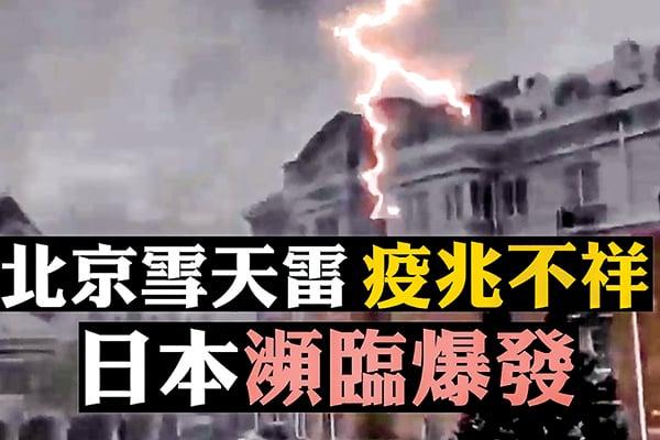 北京雪雷 預兆不祥 當街倒斃解因