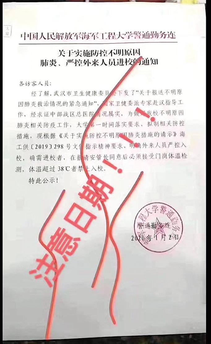 中共海軍工程大學內部文件顯示,1月2日該校就開始預防武漢肺炎。(網絡圖片)