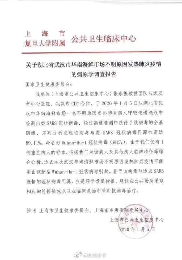 上海市公共衛生臨床中心,1月5日就上報中共國家衛健委,要求預防武漢肺炎。(網絡圖片)