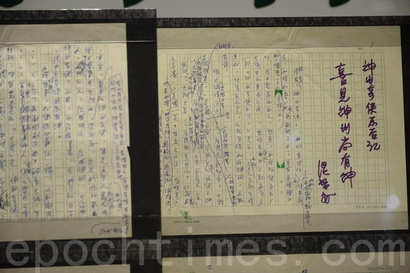 「筆生武藝──香港的武俠文學」展覽中,新武俠四大宗師之一溫瑞安的手稿。( 宋祥龍/大紀元)